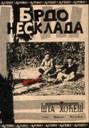 """Naslovna strana kataloga """"Brdo nesklada"""""""