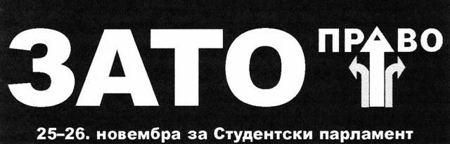 "Poster banderola ""ZATO"""