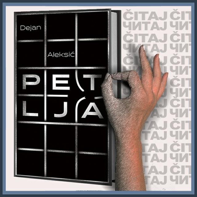 Dejan Aleksić - Petlja (ilustracija)