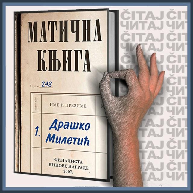 Draško Miletić - Matična knjiga (ilustracija)