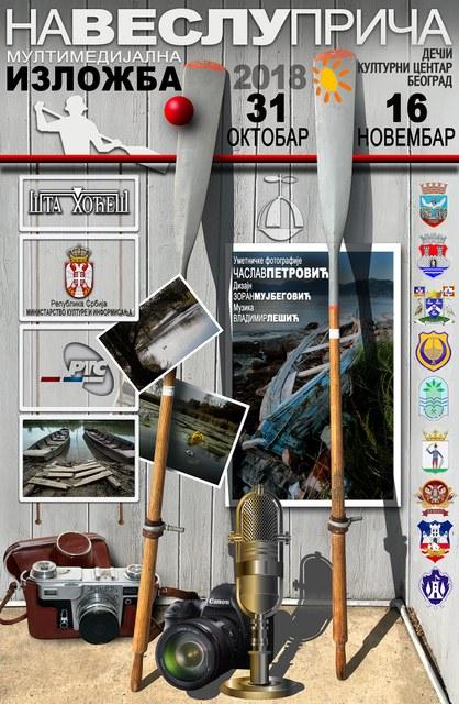 Izložba Na veslu priča BG - poster