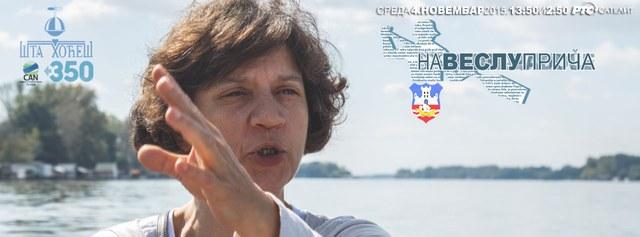 Na veslu priča...Ivana Dimić baner Satelit