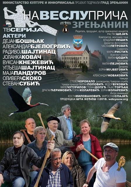 Poster Na veslu priča Zrenjanin