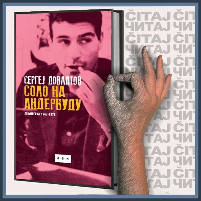 Sergej Dovlatov - Solo na andervudu (ilustracija)