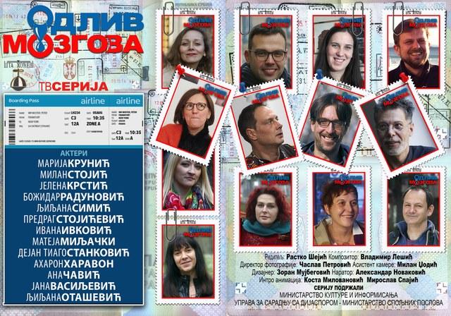 TV serija Odliv mozgova poster 2, design: Zoran Mujbegović