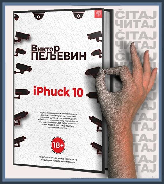 Viktor Pelevin - iPhuck 10 (naslovna)