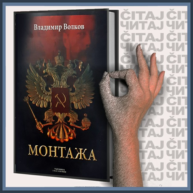 Vladimir Volkov - Montaža (ilustracija)